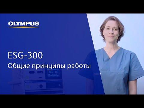 Общие принципы работы электрохирургической системы ESG-300   Олимпас