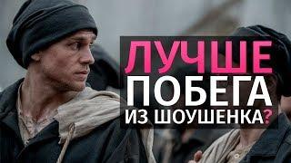 мотылёк 2017/2018 - обзор фильма