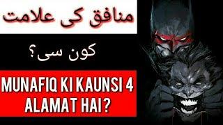 Munafiq Ki 4 Alamat Kaunsi Hai ll Islamic Status ll Naat Status