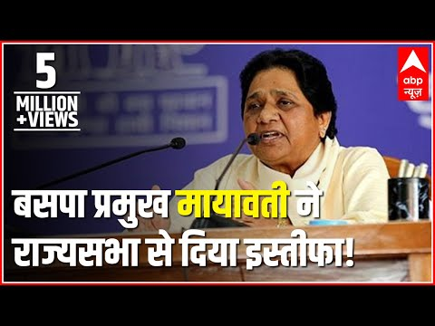 Angry at 'not being allowed to speak', BSP chief Mayawati resigns from Rajya Sabha