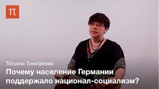 Повседневность нацистcкой Германии Татьяна Тимофеева