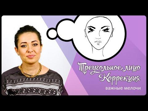 10. Треугольное лицо. Коррекция. Важные мелочи