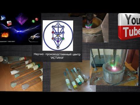 TransMutation of elements used powders ТрансМутация элементов наработанные порошки