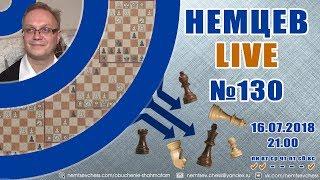 Немцев Live № 130. 16.07.2018, 21.00. Обучение шахматам
