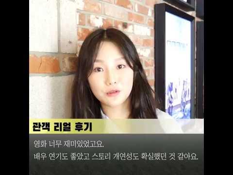 최신 영화 개봉작 관람객 리얼 후기