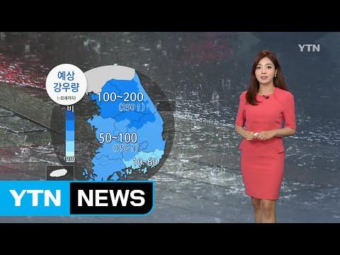 [날씨] 오늘 전국 장맛비...밤부터 중북부 호우 / YTN