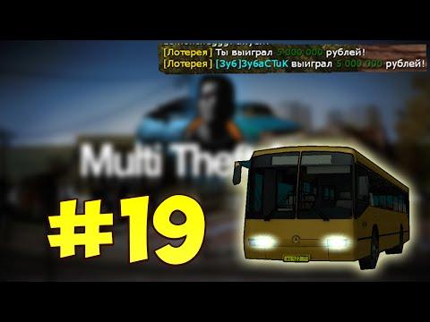 MTA #19 (Работаю Автобусом)(От 1 ЛИЦА) (День Рождение Отца)