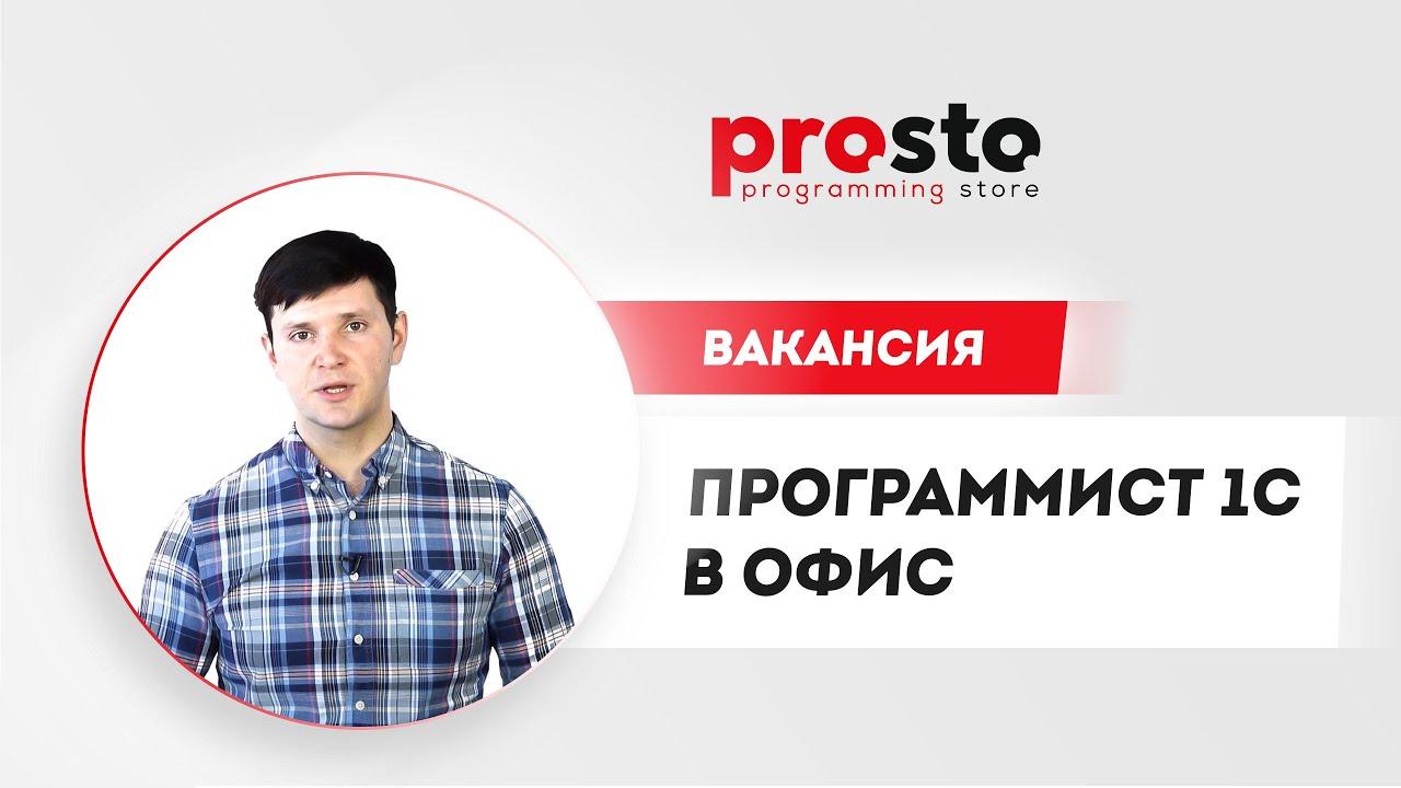 Работа программист 1с удаленно москва юрист удаленная работа россия