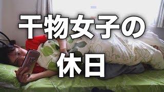 【干物女子】休日の過ごし方(共感者続出?) thumbnail