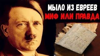 18+ МЫЛО ИЗ ЕВРЕЕВ миф или правда? Вторая мировая война