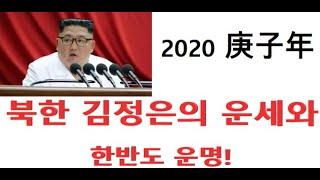 2020 庚子년 북한 김정은의 운세와 한반도 운명!