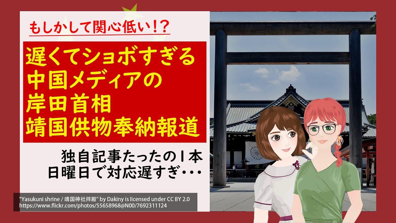 中国メディア、日曜日で岸田首相の靖国真榊奉納に即時反応できず・・・