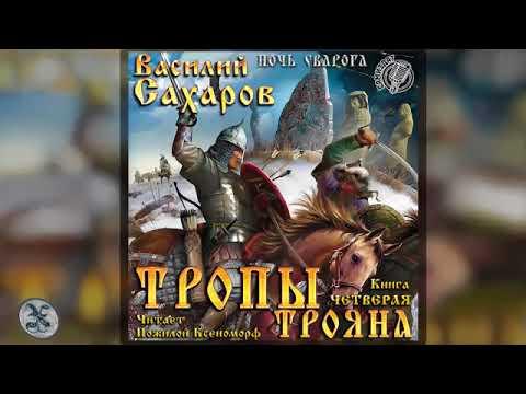 Василий Сахаров - ТРОПЫ ТРОЯНА. Аудиокнига.
