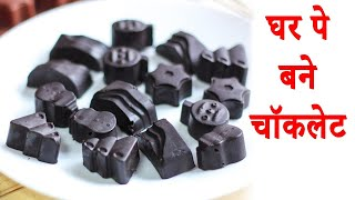 how to make chocolate at home how to make chocolate at home in hindi