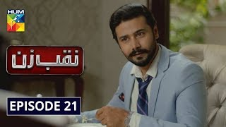 Naqab Zun Episode 21 HUM TV Drama 22 October 2019