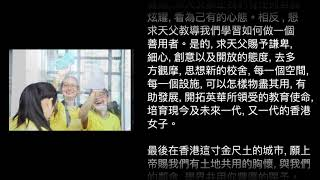 Publication Date: 2020-06-23 | Video Title: 「英華女學校 YWGS」- A Prayer for Ser