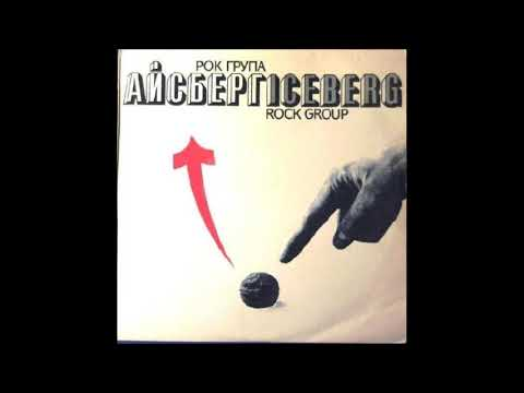 Iceberg Rock Group (Айсберг) - Iceberg (full album 1988) Bulgarian Heavy Metal