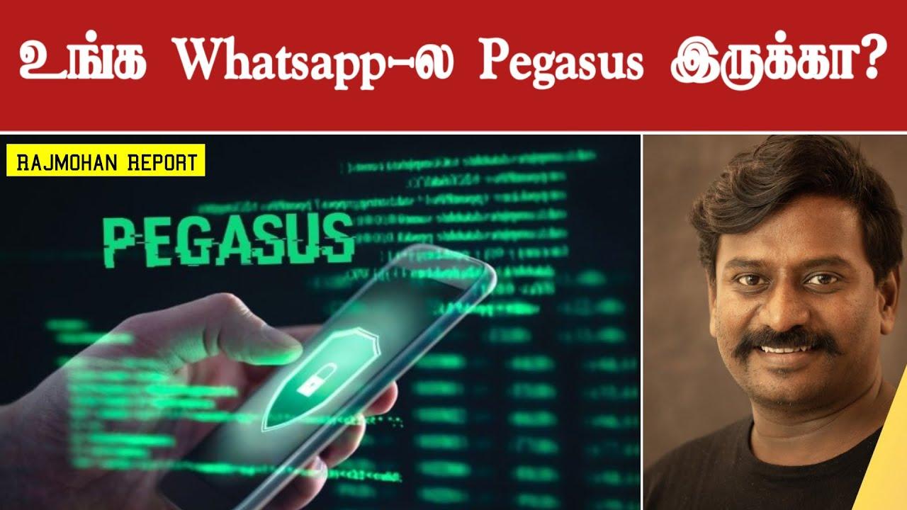 உங்க Whatsappல Pegasus இருக்கா? | Rajmohan REPORT
