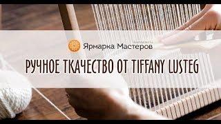 Ручное ткачество от Tiffany Lusteg