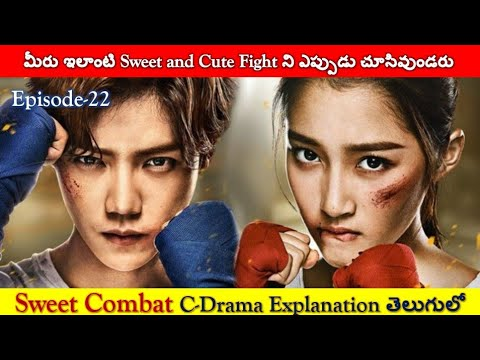 Download Sweet Combat Chinese drama Explanation in Telugu | Episode-22 | Chinese drama Explained in Telugu |