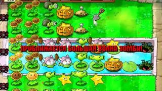 Растения против Зомби - Выживание: бассейн (сл.)