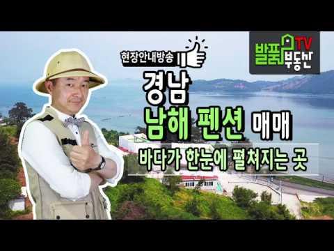 경남 남해 펜션 매매 바다 전망이 한눈에 펼�