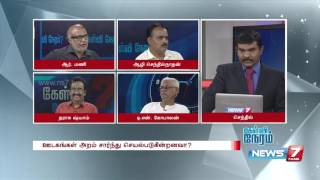 Does the media follow ethics and maintain standards? | Kelvi Neram