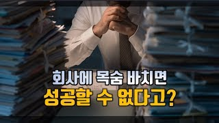 #44 [체인지그라운드] 회사에 목숨 바치면 성공할 수 없다고 ?