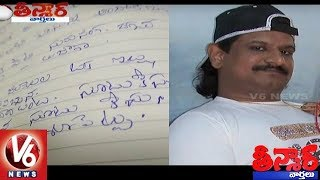 Telangana Police Searching For Nayeem's Old Letters | Teenmaar News | V6 News