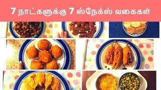 7 Days 7 Snacks in Tamil | 7 நாட்களுக்கு 7 வகையான ஸ்நேக்ஸ்