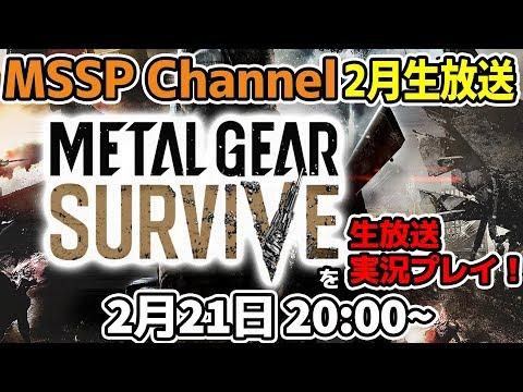 【MSSP2月生放送】METAL GEAR SURVIVEを実況プレイ!【MSSPM.S.S Project】
