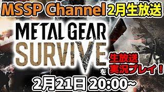 【MSSP2月生放送】METAL GEAR SURVIVEを実況プレイ!【MSSP/M.S.S Project】 thumbnail