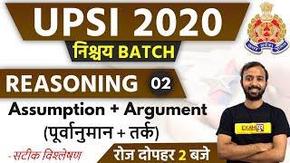 UPSI 2020    REASONING    By Deepak Sir    Class 02    Assumption & Argument