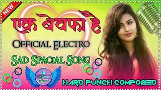 Mera Dil Jis Dil Pe Fida Hai/Ek Bewafa Hai/Hard Electro Official Remix((Bk Boss Up Kanpur))