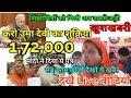 Shiksha Mitra Latest News Today | उमा देवी का Live Video |Breaking news shikshaMitra in hindi