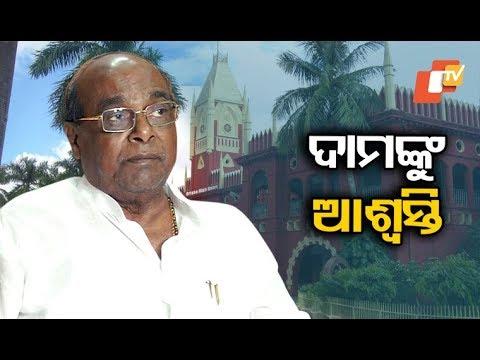 Orissa HC Quashes Case Against Former BJD Leader Dama Rout