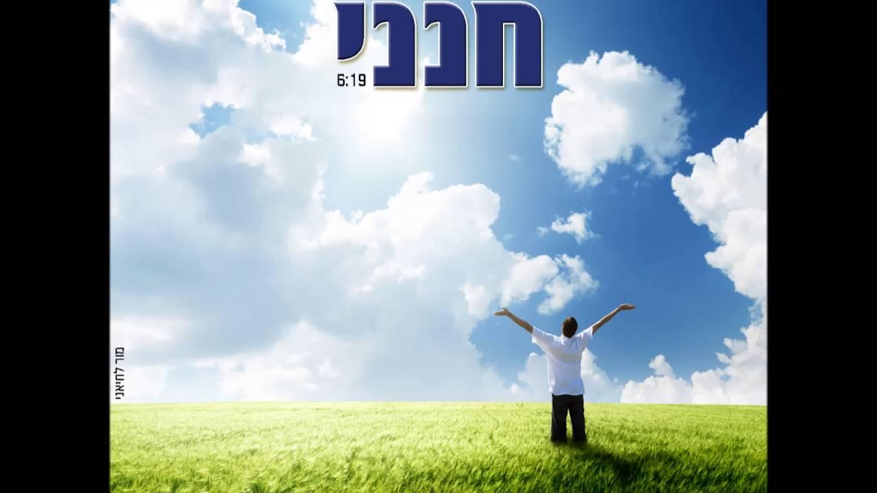 אבי בן ישראל - חנני