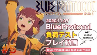 BLUE PROTOCOL 負荷テストプレイ動画⑤ [With English subtitles]