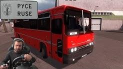 Плевен - Русе Euro Truck Simulator 2