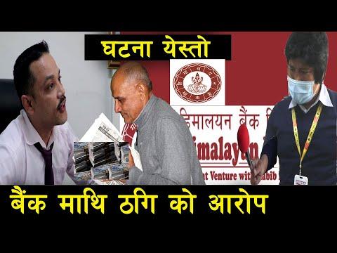 बैंक माथी ठगी आरोप कार्यालय भित्रै चर्काचर्की breaking new himalayan bank dharan