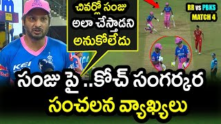 Kumar Sangakkara Comments On Sanju Samson Last Over Batting|RR vs PBKS Match 4 Updates|IPL 2021 News