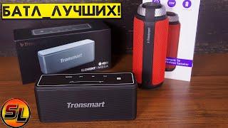 Tronsmart MEGA полный обзор в сравнении с Element T6. Что лучше?! review