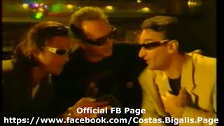 Κώστας Μπίγαλης - Ο Μύθος 1997 ( Video Clip HD )