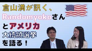 【3月13日配信】倉山満が訊く、「Randomyokoさんとアメリカ大統領選挙を語る!~トランプが大統領になったら日本は?」 【チャンネルくらら】