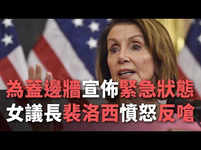 為蓋邊牆宣佈緊急狀態 女議長裴洛西憤怒反嗆【央廣國際新聞】
