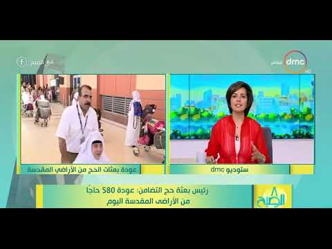 8 الصبح - رئيس بعثة حج التضامن : عودة 580 حاجاً من الأراضي المقدسة اليوم