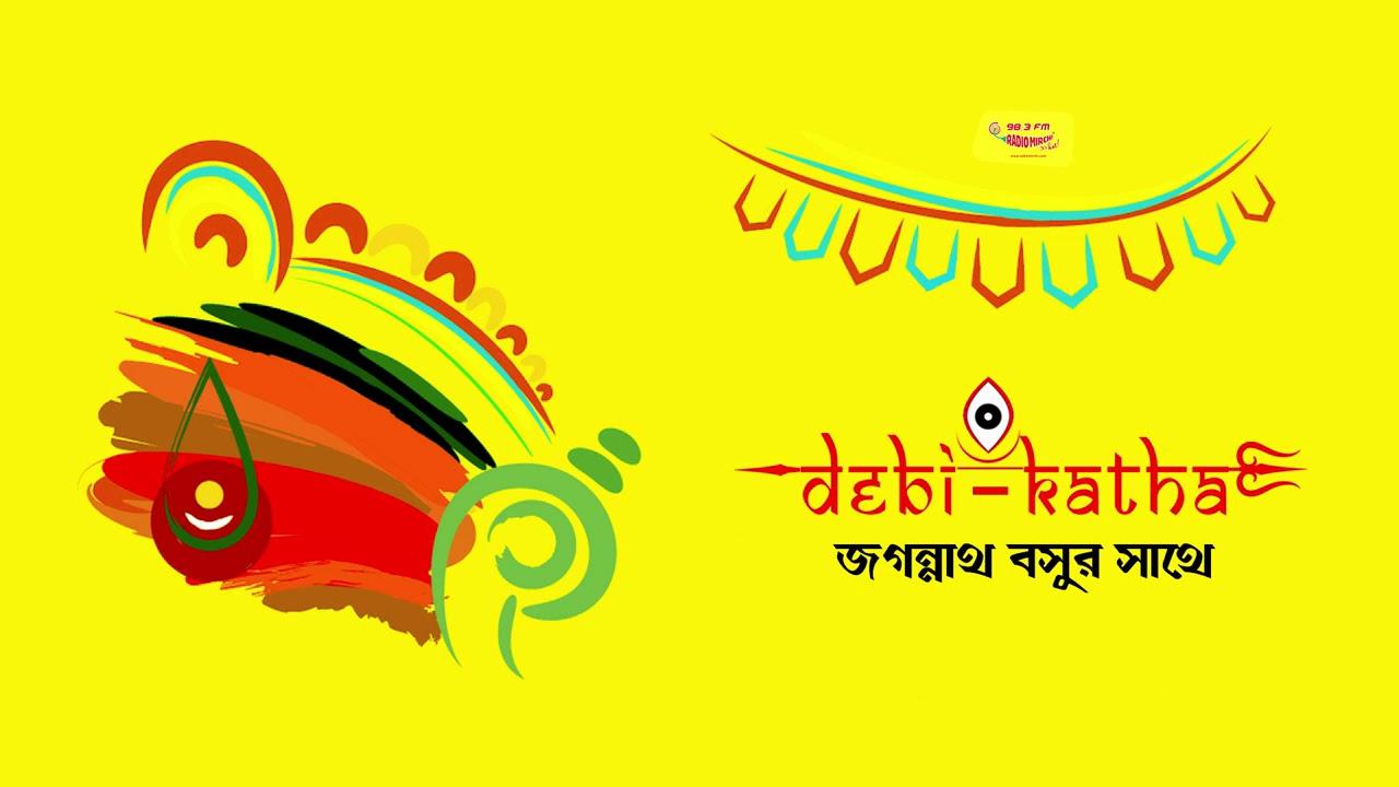 Mahalaya Special Audiobook | Debi Katha feat. Jagannath Basu