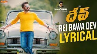 Rei Bawa Dev Lyrical | Dev (Telugu) | Karthi, Rakul Preet Singh | Harris Jayaraj