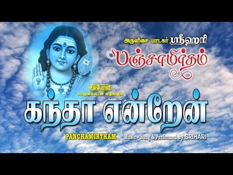 srihari-|-kandha-yendren-|-panchamirtham-|-murugan-songs