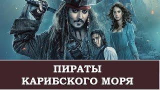 Пираты Карибского моря 5 Мертвецы не рассказывают сказки. Картинки из трейлер и фильма